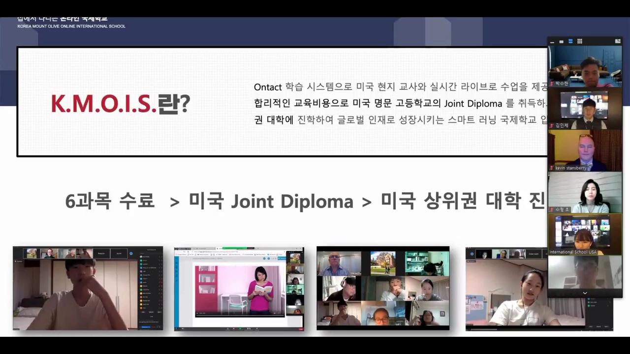 2020-12-17-1회 온라인 설명회_이사님뷰.mp4_001083917.png